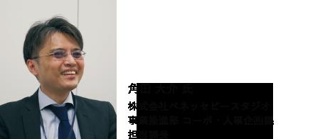 角田大介氏