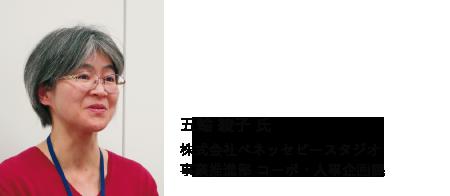 五輪綾子氏